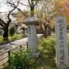 大石内蔵助が隠棲した場所 京都・岩屋寺
