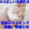 メンズの正しい洗顔方法!!正しいタイミング・回数・順番とは!?