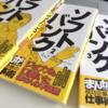「ソフトバンク」(まんがで学ぶ成功企業の仕事術) まとめ読みしました!