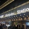 新宿から渋谷までウォーキング