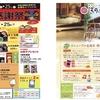 浜松市の温泉、喜多の湯と湯風景しおりで周年記念イベントが開催!特別メニューや割引など、色々とお得!