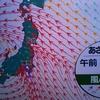 28日~2日にかけて低気圧により全国的に大荒れの天気に!関東など各地で春一番ラッシュか!?