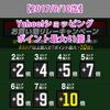 【9/10迄】Yahoo!ショッピングでポイント最大41倍攻略方法!【Softbank】