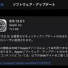 iOS 13.5.1とiPadOS 13.5.1がリリース