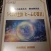 12.13(木)宇宙を知り、人を知る
