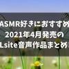 2021年4月発売のDLsite新作音声作品まとめ①【おすすめASMR】