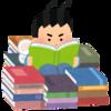 「本を読むこと」が目的化する
