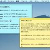 OS X:一時的なメモにはやっぱりスティッキーズ