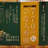 770のひな人形展(後編)