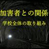 いじめの解決と防止策5 【加害者との関係】