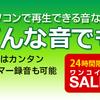 ソースネクストでワンコインセール!B'sサウンドレコーダーが500円。eSHOP割引券利用可