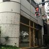 【今週のラーメン2407】 蓮爾 新町一丁目店 (東京・駒沢大学) 小ラーメン 〜麺の無骨さを何時までも忘れないだろうー記憶に残るインスパイア!