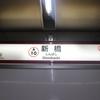 2021.07.10  【まもなく消滅】京急のドレミファインバーターを堪能する