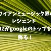 ハワイのレジェンドIZがGoogleに!