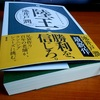 "<span itemprop=""headline"">★「陸王」(池井戸潤最新作)原作本購入。</span>"
