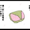 桜餅の葉っぱどうするか問題(日常マンガ)
