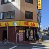 「味仙」の台湾ラーメンでムセテしまった。。。
