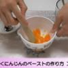 動画でわかる!「離乳食の作り方」
