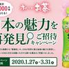 お〜いお茶|日本の魅力を再発見ご招待キャンペーン