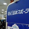 ICI石井スポーツ 八王子店