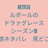 Netflix【ルポールのドラァッグ・レース シーズン10】感想 ネタバレ 見どころ
