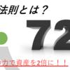 """【""""72の法則""""って知ってる?】複利の力を利用するかしないかは君次第!!"""