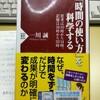 「時間の使い方」を科学する 一川 誠 著 PHP新書