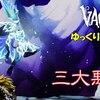 【The Vagrant】#21「三大あクマ」