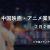 中国映画・アニメ業界通信 2月2週~4週
