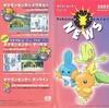 ポケモンセンターニュース 2002 Autumn (2002年秋発行)