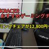 LUCKRACERの安いゲーミングチェアおすすめ7選|メーカーの特徴も解説
