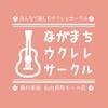 2/17(土)第1回ながまちウクレレサークルコンサート開催レポート!