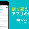 飲み会、合コン、女子会に!簡単に割り勘ができるアプリ『paymo(ペイモ)』を紹介してみる。