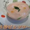 【あさイチ】7/3 平野レミさん「簡単ビシソワーズ」の作り方