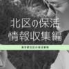【東京都北区の保活】情報収集は何をすればいいの?
