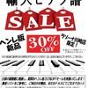 【セール】30%OFF!ヘンレ版 ピアノ楽譜