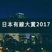 日本有線大賞2017大賞は!?出演者ノミネート一覧!三代目と倖田來未も