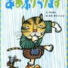 【猫の絵本④】読み聞かせ*猫が出てくるおすすめの絵本ーあめふりうりますー