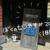 【ぼくのなつやすみ2018】マスヤゲストハウスで過ごした2泊3日【1日目】