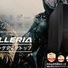 ドスパラ『ガレリアAH』を購入したので評価・レビューします!カスタマイズ前提で購入するエントリーモデルのゲーミングPC