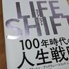 遅ればせながら「LIFE SHIFT(ライフシフト)」を読み始めました。