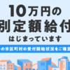 特別定額給付金(10万円)の使い道を考える