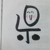 今日の漢字255