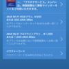 機内Wi-Fi接続語にwebサイト読み込み(インターネット)が使えない場合