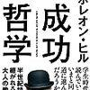 【成功】「恐怖」を乗り越えてつかむ成功方法