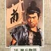 【映画感想】『雑兵物語』(1963) / 藤村志保の可憐さに注目