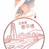 【風景印】豊平橋郵便局(&鮭風景印使用局一覧)