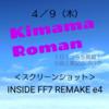 INSIDE FF7 REMAKE e4