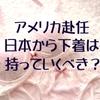 【アメリカ駐在妻】日本から下着は持って行くべきか?【海外赴任・準備・持って行くもの】