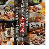 【オススメ5店】麻生・北24条(北区・東区)(北海道)にあるおでんが人気のお店